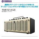 YAMAHA(ヤマハ)ギターアンプ『THR10 (V.2)』【代引き手数料無料♪】