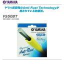 YAMAHA(ヤマハ)フォークギター用セット弦『FS50BT』【代引き手数料無料♪】