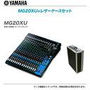 YAMAHA(ヤマハ)20chミキサー『MG20XU+ケースセット』【代引き手数料無料!】