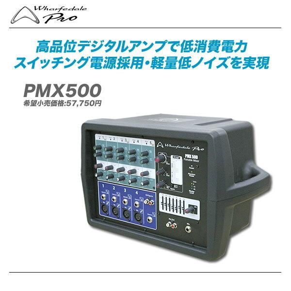WHARFEDALEPROパワードミキサーPMX500あす楽対応