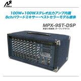 NEU パワードミキサー MPX-9ST-DSP 【沖縄・北海道含む全国送料無料!】