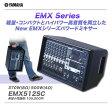 YAMAHA パワードミキサー EMX-512SC 【沖縄・北海道含む全国送料無料!】