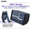 YAMAHA パワードミキサー EMX-312SC 【沖縄・北海道含む全国送料無料!】
