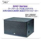"Wharfedale PRO 18""x2 サブウーハーシステム SH2800 【沖縄含む全国配!】"