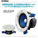 YAMAHA(ヤマハ)シーリングスピーカー『NS-IC400』/1ペア【代引き手数料無料♪】