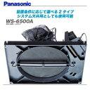 PANASONIC(パナソニック)天井スピーカー『WS-6500A』【代引き手数料無料♪】