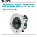 TANNOY(タンノイ)シーリングスピー