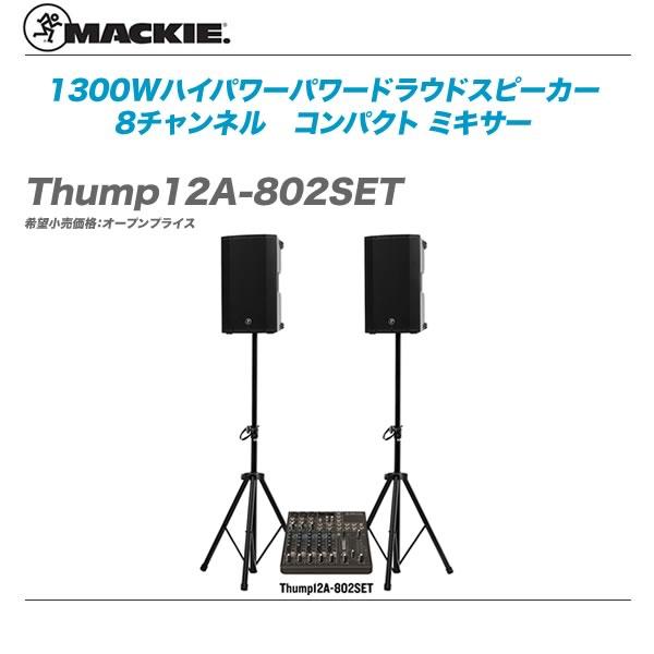 MACKIE(マッキー)PAセットThump12A-802SET沖縄含む全国配送料無料