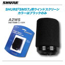 SHURE SM57用ウインドスクリーン A2WS 【代引き手数料無料♪】