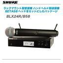 SHURE(シュアー)『BLX24R/B58』ラックマウント型受信機とBETA 58Aマイクヘッドのハンドヘルド型送信機をセットにしたパッケージ【代引き手数料無...