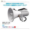 TOA ショルダー型 メガホン ER-2115【代引き手数料無料♪】