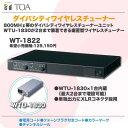 【在庫限り特価】TOA(ティーオーエー)2chワイヤレスチューナー『WT-1822』【代引き手数料無料】