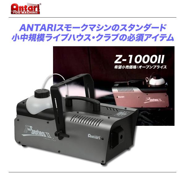 ANTARI 1000W スモークマシン Z-1000II 【代引き手数料無料♪】