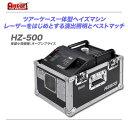 ANTARI ディフュージョン HZ-500 【沖縄・北海道含む全国配送料無料!】