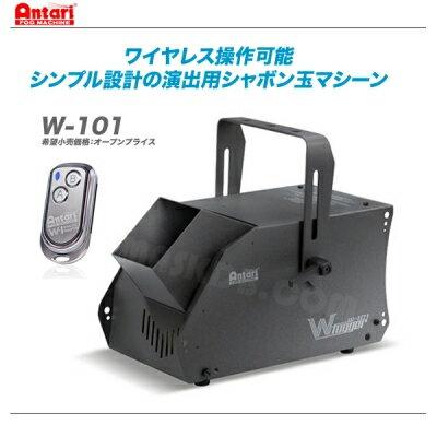 ANTARI バブルマシン『W-101』【代引き手数料無料♪】