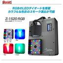 ANTARI スモークマシン『Z-1520RGB』【代引き手数料無料♪】