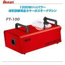 ANTARI 1500W スモークマシン『FT-100』【沖縄・北海道含む全国配送料無料】