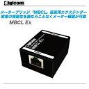 digicom(デジコム)機能拡張スイッチ 『FS08』【全国配送無料・代引き手数料無料♪】