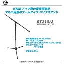 K&M マイクスタンド ST210/2 【代引き手数料無料♪】