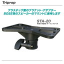 TRIPROP スピーカーブラケット STA-20 【代引き手数料無料♪】