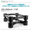 IsoAcoustics スピーカースタンド『 ISO-200sub』【代引き手数料無料♪】