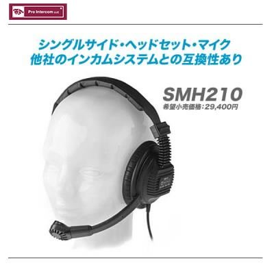 Pro Intercom LLC(プロ・インターカム)『SMH-210』 【代引き手数料無料♪】
