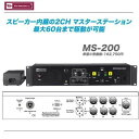 Pro Intercom LLC(プロ・インターカム)『MS-200』【沖縄・北海道含む全国配送料無料!】