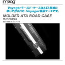 Moog(モーグ) Voyager専用ケース『MOLDED ATA ROAD CASE W/HANDLE』【代引き手数料無料♪】