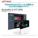 ArKaos(アルカオス) GrandVJ 2 からXTへのアップグレード版 『GrandVJ 2 XT UPG』