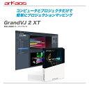 ArKaos(アルカオス) コンピュータとプロジェクタだけで簡単にプロジェクションマッピング 『GrandVJ 2 XT』
