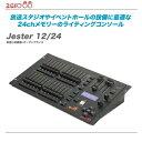Zero88(ゼロエイティーエイト)DMXコンソール 『Jester 12/24』【全国配送料無料・代引き手数料無料!】