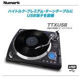 NUMARK ターンテーブル TTXUSB 【沖縄・北海道含む全国配!】