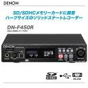 DENON ソリッドステートレコーダー DN-F450R 【沖縄含む全国配送料無料!】