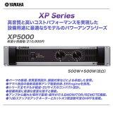 YAMAHA 500W��2 (8��) �ѥ����� XP5000 �ڲ���ޤ�����������̵������