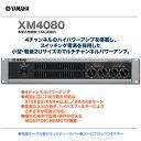 YAMAHA 80W×4(8Ω) 設備用 パワーアンプ XM4080 【沖縄含む全国配送料無料!】