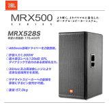 """JBL(J提单)MRX500 Series18""""x2 低音炮系统 MRX528SJBL 18""""x2 低音炮系统 MRX528S【冲绳包括的全国分配!】[JBL(ジェービーエル)MRX500 Series18"""