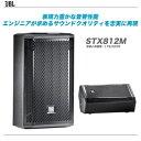 JBL モニタースピーカー 『STX812M』【代引き手数料・全国送料無料♪】