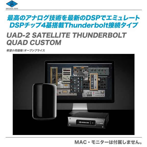 "UNIVERSAL AUDIO 『UAD-2 SATELLITE THUNDERBOLT QUAD CUSTOM』""Analog Classics Plus Bundle""SHARCチップを4基搭載のThunderbolt接続 DSPプラグイン わたしのMIDIキーボード bymask dB1"