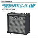 ROLAND(ローランド)ギターアンプ『CUBE-80GX』 【全国配送料無料・代引き手数料無料!】