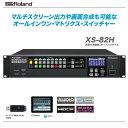 ROLAND(ローランド)マトリクス・スイッチャー『XS-82H』【全国配送無料・代引き手数料♪】
