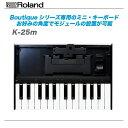 ROLAND(ローランド)ミニ・キーボード『K-25m』【代引き手数料無料!】