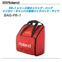 ROLAND(ローランド)『BAG-FR-1』 FR-3、FR-2シリーズ用キャリング・バッグ