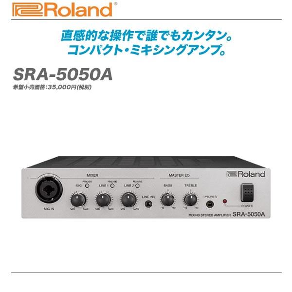 ROLAND コンパクトパワーアンプ『SRA-5050A』【代引き手数料無料♪】