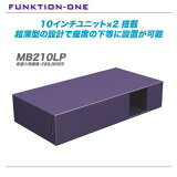 FUNKTION-ONE 10quot;x2 辅助Woofer系统 MB210LP 【冲绳包括的全国分配!】[FUNKTION-ONE(ファンクション・ワン)10