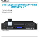 TASCAM(タスカム)業務用CDプレイヤー『CD-200iL』【全国配送料無料・代引き手数料無料♪】