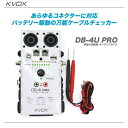 KVOX(クボックス)ケーブルチェッカー『DB-4U PRO』【代引き手数料無料♪】