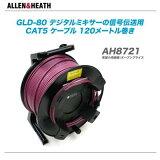 ALLEN & HEATH『AH8721』120m CAT8ケーブル【沖縄含む全国配!】