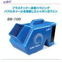 NOVA CORP(ノヴァコープ)バブルマシン『BB-100』【代引き手数料無料♪】