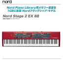 Nord(ノード) ステージ・キーボード『Nord Stage 2 EX 88』【全国配送無料・代引き手数料無料♪】