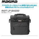 MAGMA(マグマ)RIOT LP-BAG50』アナログレコードをメインに使用するDJのために開発されたプロフェッショナルDJバッグ